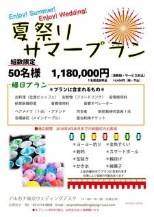 【アルカナ東京】(組数限定)夏祭りサマープラン