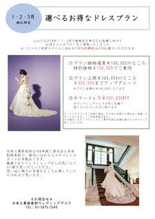 【1・2・3月の婚礼限定!】お得なドレスプラン