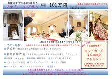 【2019年3月末までの婚礼限定!】少人数プラン