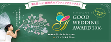 私たちのGood Luce Wedding Award 2016!