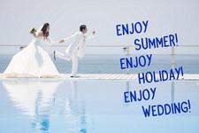 「夏の結婚式」の醍醐味は?