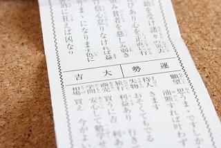 180419おみくじ.jpg