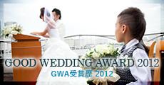 GWA受賞歴 2012