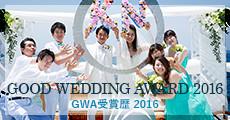GWA受賞歴 2016